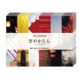【送料無料】【2021 京都 カレンダー】『京のかたち -The Aspects of KYOTO-』(卓上タイプ) 10部特別セット
