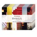 【送料無料】【2021 京都 カレンダー】『京のかたち -The Aspects of KYOTO-』(卓上タイプ) 20部特別セット