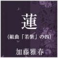 蓮(組曲「若紫」の四)