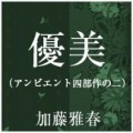 優美(アンビエント四部作の二)