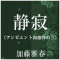 静寂(アンビエント四部作の三)
