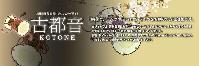 和の音素材ダウンロードサイト 加藤雅春 KOTONE − 古都音 −