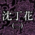 沈丁花(二)