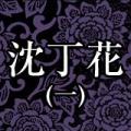 沈丁花(一)
