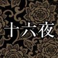 十六夜(いざよい)