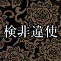 検非違使(けびいし)