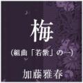 梅(組曲「若紫」の一)
