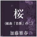 桜(組曲「若紫」の二)