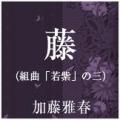 藤(組曲「若紫」の三)