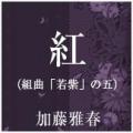 紅(組曲「若紫」の五)
