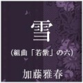 雪(組曲「若紫」の六)