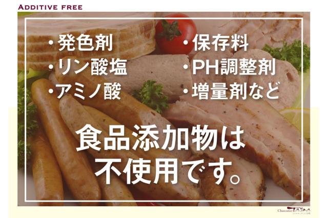 食品添加物フリー