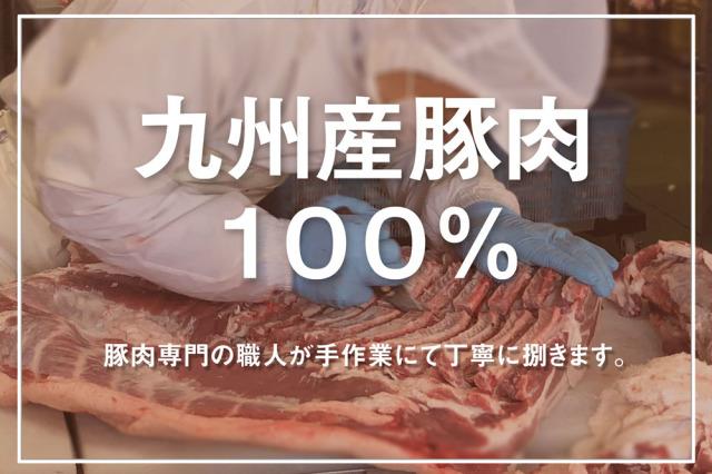 九州産100%