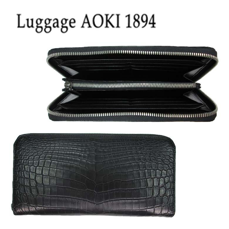 Luggage AOKI 1894(ラゲージ アオキ 1894) Matt Crocodile(マット クロコダイル) 長財布(ラウンドファスナータイプ) 2483