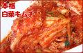 人気No.1★素材にこだわった本格白菜キムチ ※辛さも2種類選べます