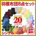 【ネット限定】快眠!新20色羽根布団8点セット(ベッドタイプ&和タイプ・シングルサイズ)