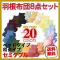 【ネット限定】快眠!新20色羽根布団8点セット(ベッドタイプ&和タイプ・セミダブルサイズ)