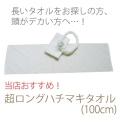 【ネット限定】ちょっと細めの超ロング(100cm)ハチマキタオル(白)