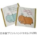 日本製かば柄プリントハンドタオル