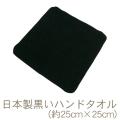 日本製黒いミニハンカチ