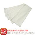 超薄~い平地付白タオル(375g[100匁])約30×73cm