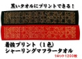 【送料無料】着抜プリント(1色)シャーリングマフラータオル(1ロット1200枚)