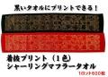 【送料無料】着抜プリント(1色)シャーリングマフラータオル(1ロット600枚)