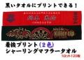 【送料無料】着抜プリント(2色)シャーリングマフラータオル(1ロット120枚)