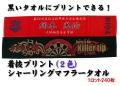 【送料無料】着抜プリント(2色)シャーリングマフラータオル(1ロット240枚)