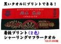 【送料無料】着抜プリント(2色)シャーリングマフラータオル(1ロット360枚)