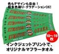 フルカラーインクジェットプリントシャーリングマフラータオル(10〜19枚)