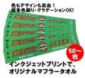 フルカラーインクジェットプリントシャーリングマフラータオル(50〜枚)