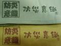 指定色によるタオル印刷