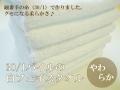 やわらか〜い♪30/1(サンマル)パイルの白タオル825g[220匁]メイン