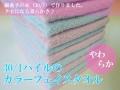 やわらか〜い♪30/1(サンマル)パイルのカラータオル825g[220匁]メイン