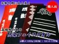 ぶ厚〜い☆1050g[280匁]防染(抜染)高級フェイスタオル(最低ロット120枚)