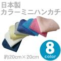 日本製カラーミニハンカチ全8色