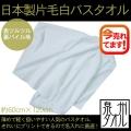 日本製片毛白バスタオル