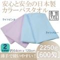 日本製カラーバスタオル(2250g[600匁])
