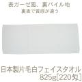 825g[220匁]片毛白フェイスタオル