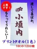 【人気商品】渡して喜ばれ、もらってうれしいプリントタオル(1色)(1ロット1200枚)