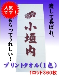 【人気商品】渡して喜ばれ、もらってうれしいプリントタオル(1色)(1ロット360枚)