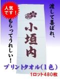【人気商品】渡して喜ばれ、もらってうれしいプリントタオル(1色)(1ロット480枚)