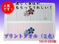 【人気商品】渡して喜ばれ、もらってうれしいプリントタオル(2色)(1ロット360枚)
