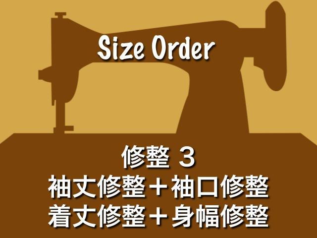 サイズ修整3