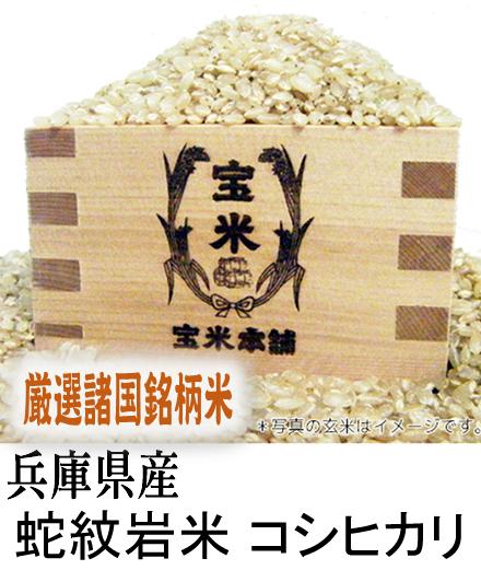 令和2年産 兵庫県産 蛇紋岩米 コシヒカリ(玄米1Kg)