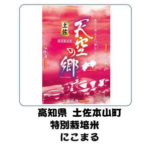30年産 高知県産 土佐天空の郷 特別栽培米 にこまる  (玄米1Kg) 30年産契約数量完売いたしました。多くのお客様にご購入いただきありがとうございました。