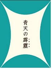 30年産 青森県産 特別栽培米 青天の霹靂(玄米1kg) 30年産契約数量完売いたしました。有難うございました。