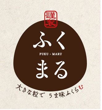 令和2年産 茨城県産 特別栽培米 ふくまる (玄米1kg)  完売いたしました。 有難うございました。