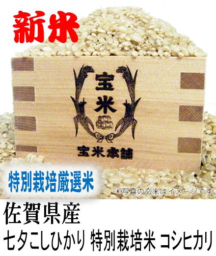 新米 令和元年産 佐賀県産 特別栽培米 白石七夕コシヒカリ (玄米1Kg)
